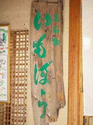舟板に書かれた古い看板